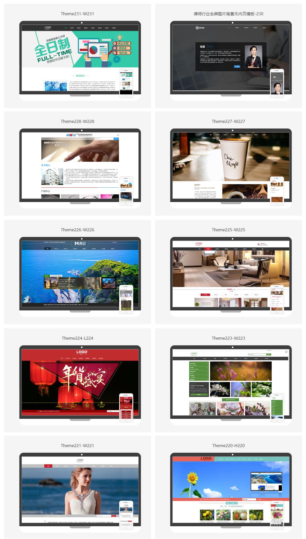 三屏合一自響應網站