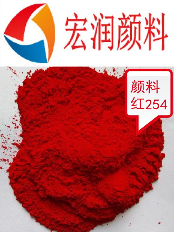 颜料红254