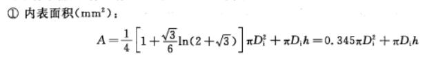 椭圆封头表面积公式