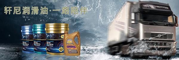 潤滑油行業