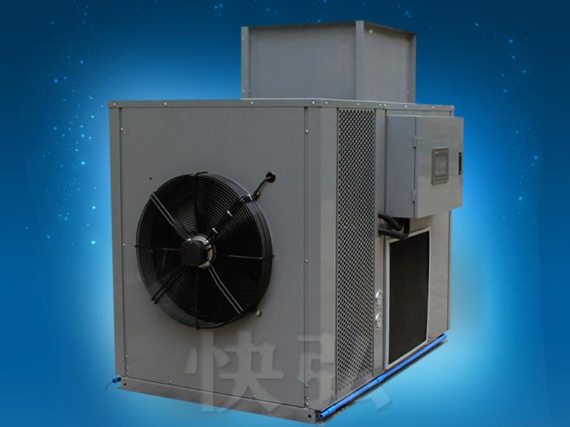 上送风热泵烘干整体机