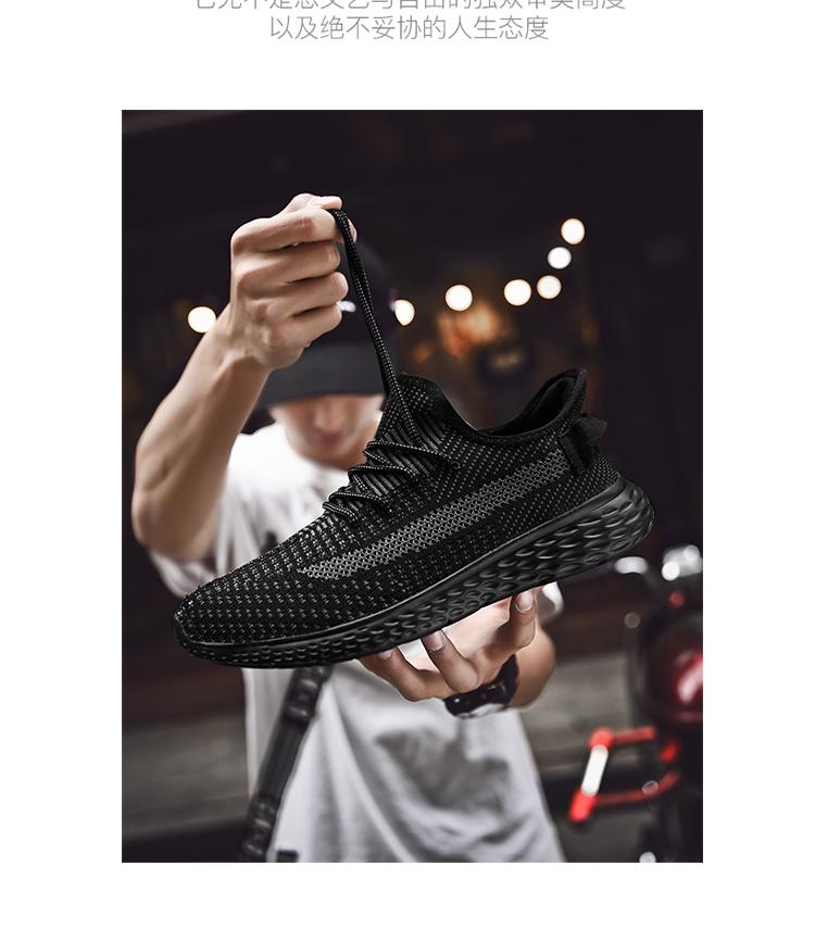 飞织休闲鞋