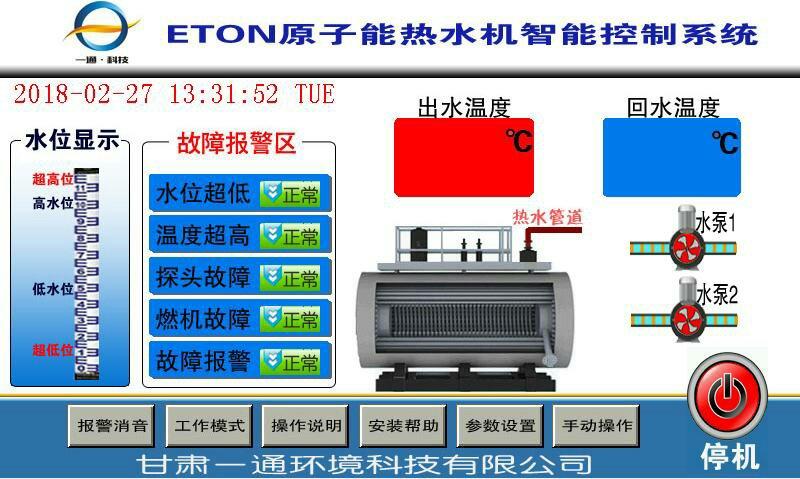 白银电采暖设备