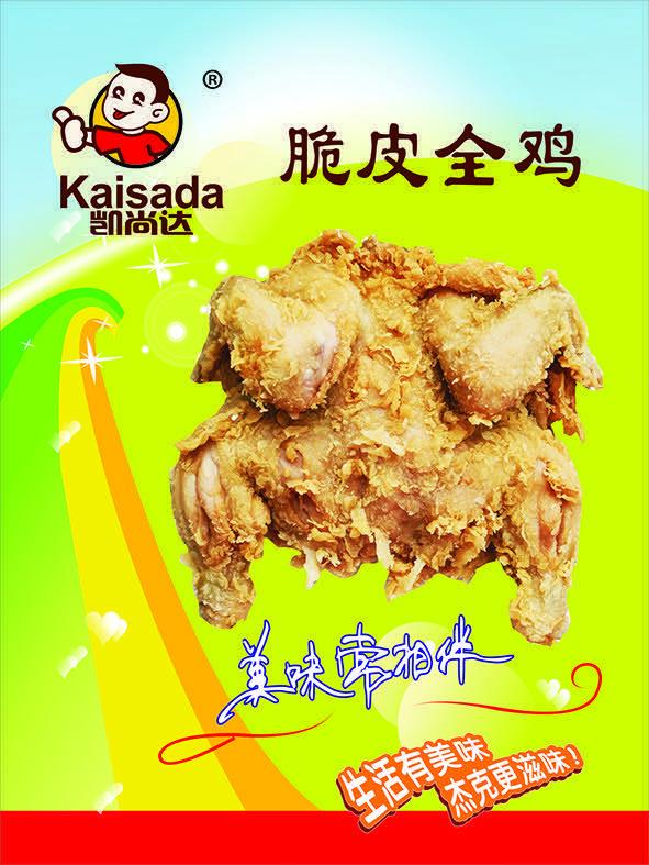 郑州炸鸡店加盟