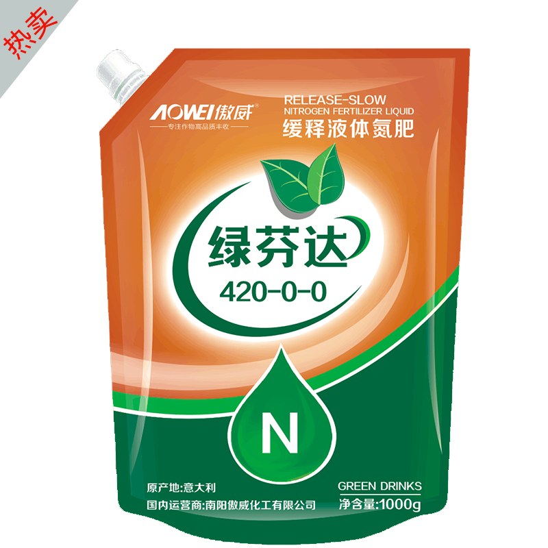 綠芬達緩釋液體氮肥
