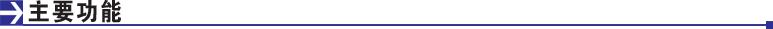 軸載調查交通數據分析采集儀(軸載調查)