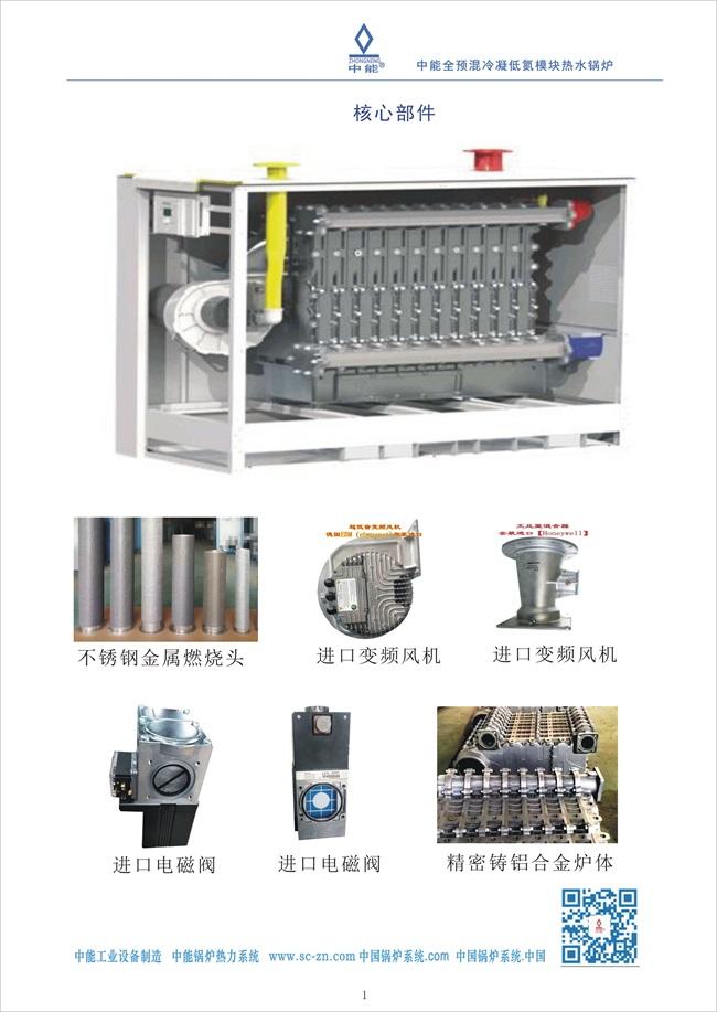 低氮冷凝鍋爐