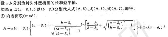 封头面积计算公式