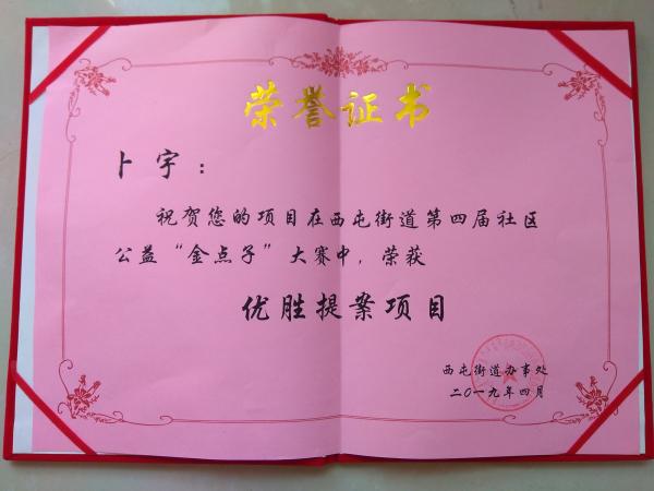 """西屯街道第四屆社區公益""""金點子""""大賽"""