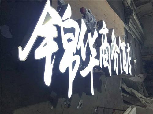 锦华商务酒店不锈钢发光字