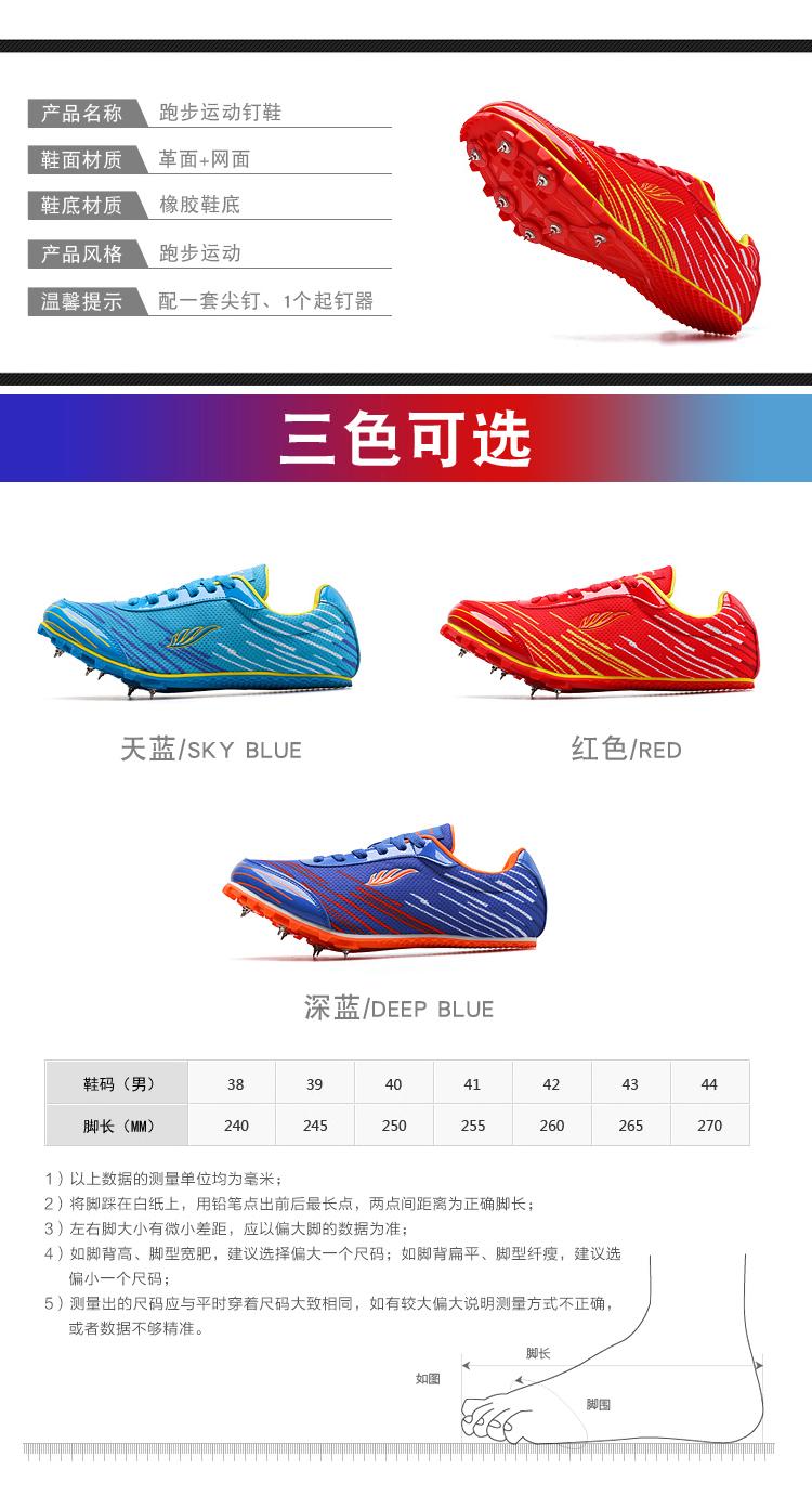羽晟田径比赛训练专用鞋