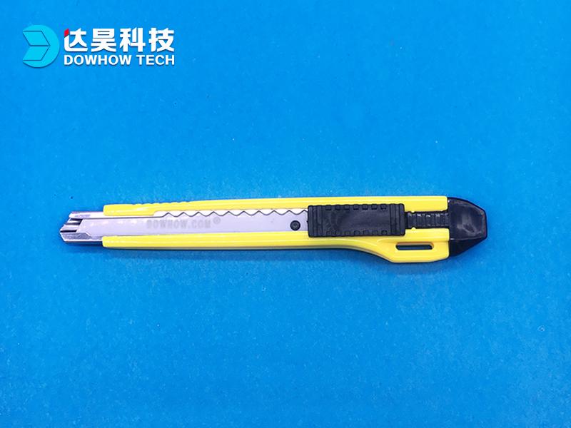 小美工刀|新品系列-达昊科技