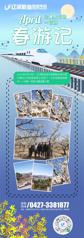 遼河職業培訓學校