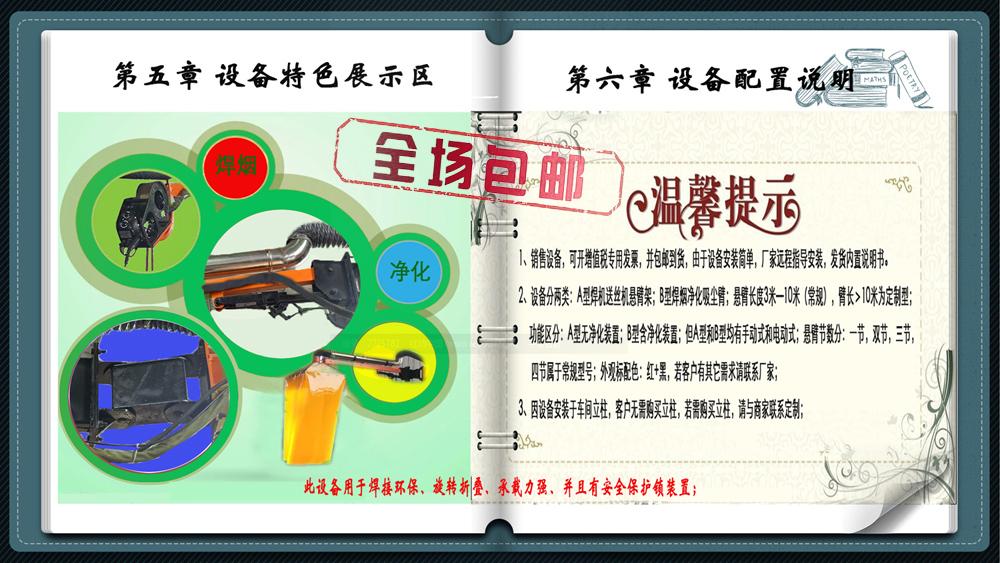 焊机吸尘臂生产厂家