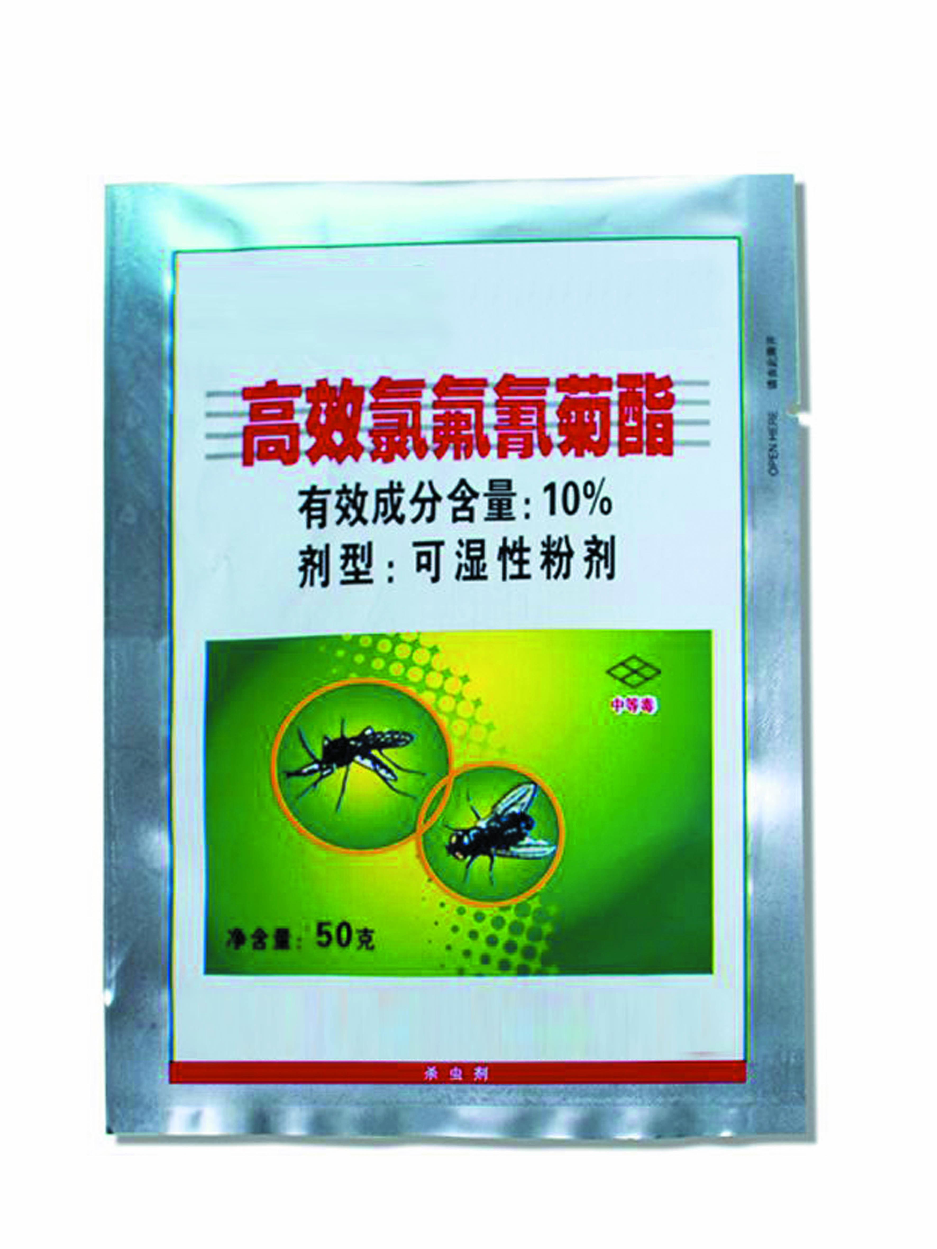 甘肃供应10%高效氯氟氰菊酯可湿性粉剂