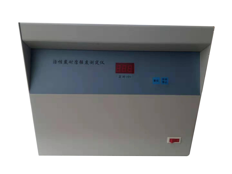 煤质颗粒活性炭耐磨强度测定仪