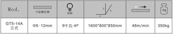 GT5-14A立式调直机
