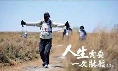 """第二屆""""波濤杯""""重走玄奘之路城市徒步賽啟動"""