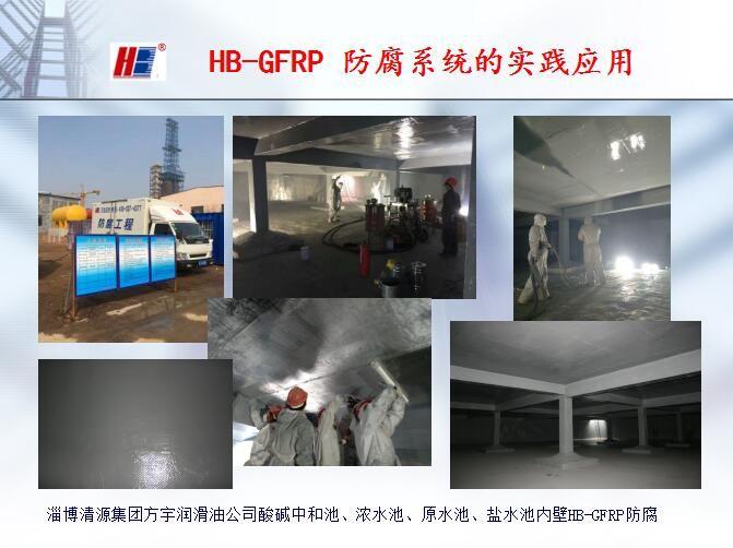 河北宏勃防腐工程有限公司