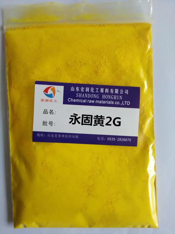 永固黄2G