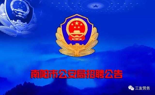 南阳市公安局 招聘公告