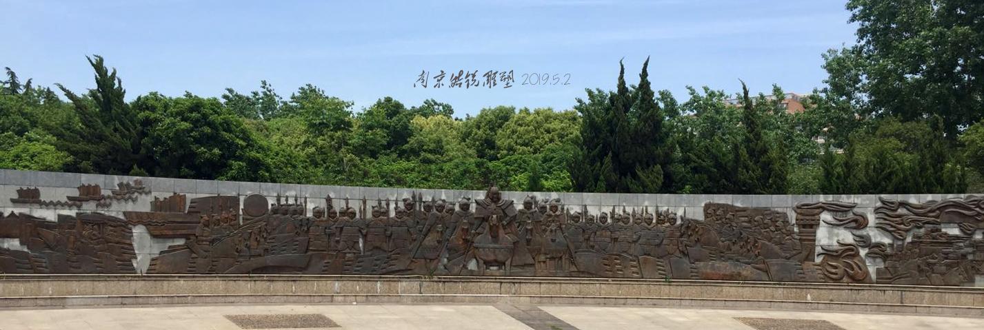 馬鞍山雕塑