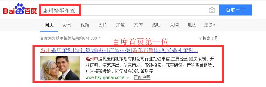 惠州网站建设