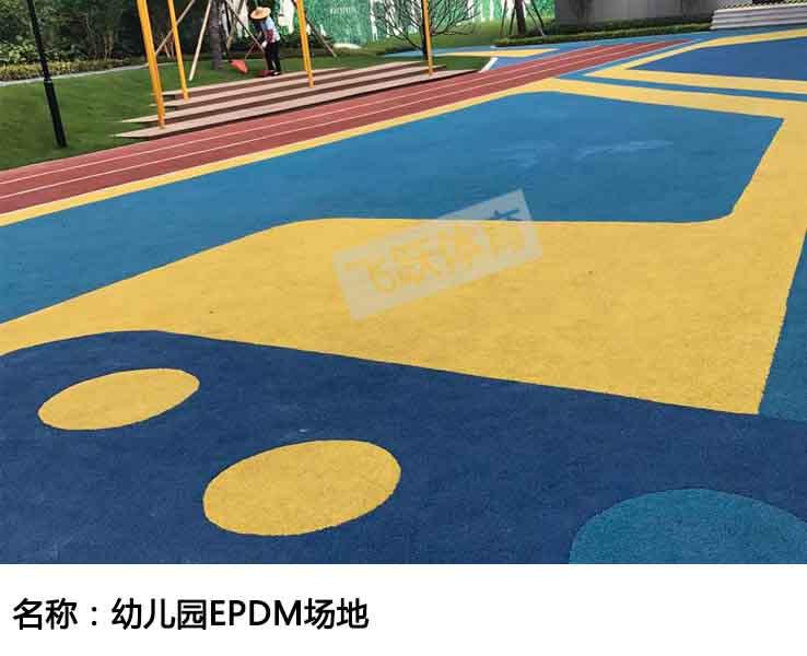 幼兒園EPDM場地
