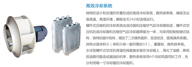 高效冷却系统