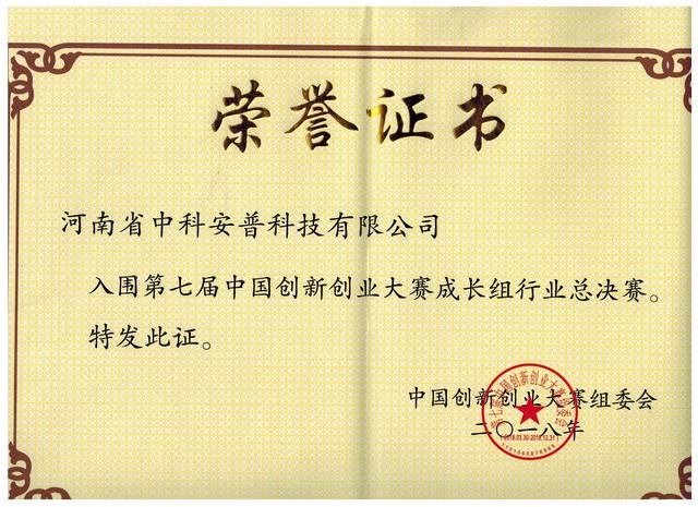 河南省中科安普