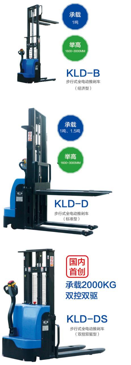 KLD-D型 24V步行式全电动堆垛车