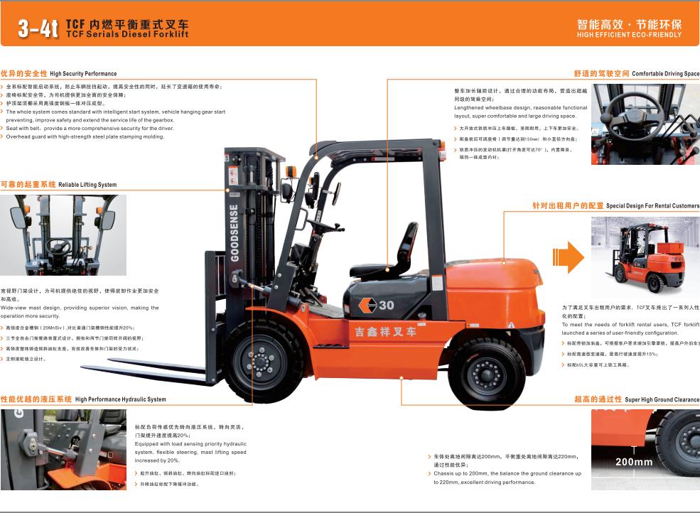 3-4吨TCF内燃平衡重式叉车