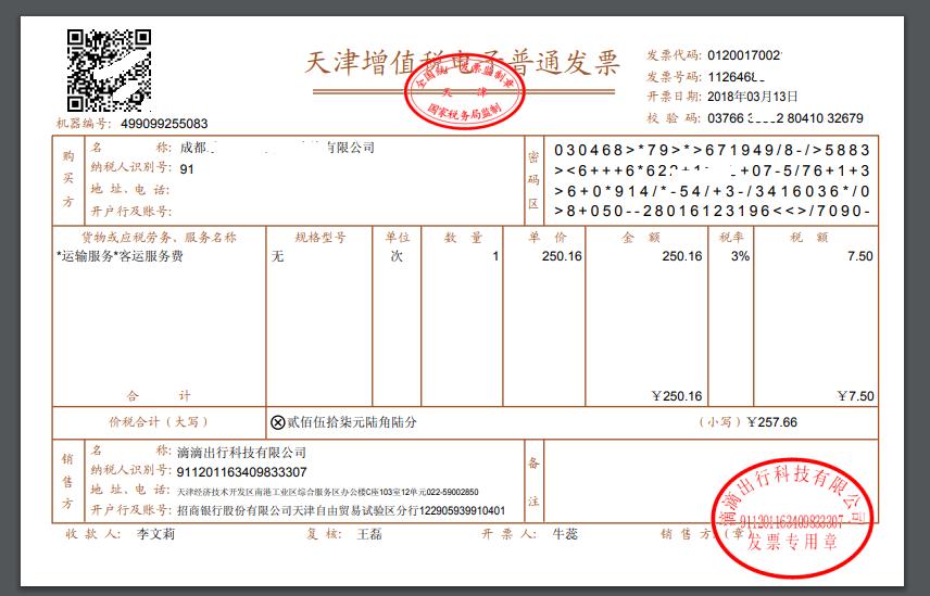 增值稅電子普通發票
