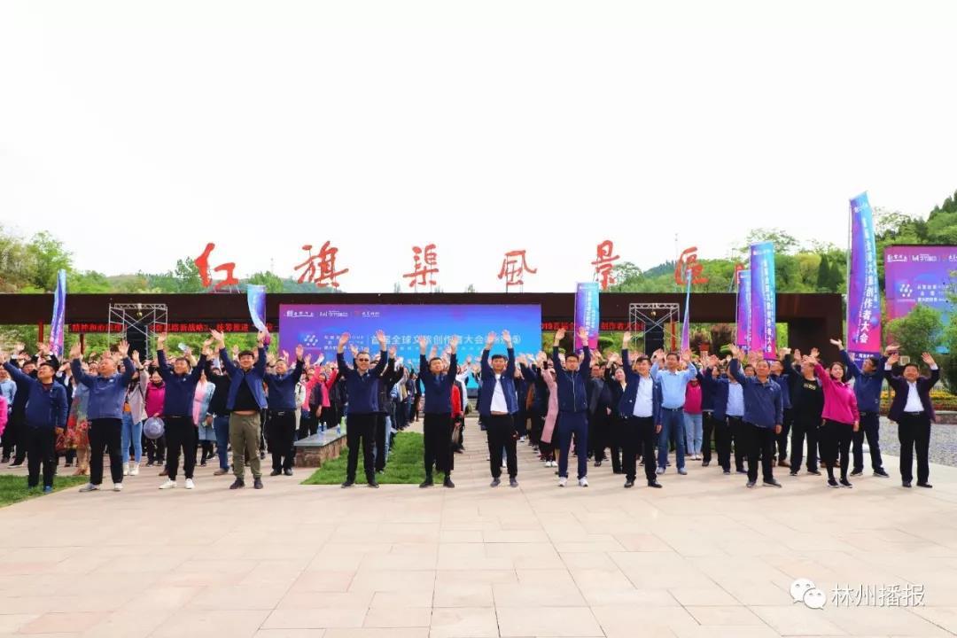首届全球文旅创作者大会暨林州文创旅游节启动