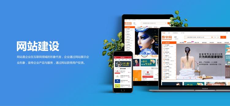 广州网站建设优化公司