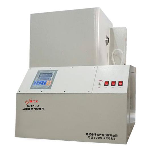 定氮儀生產廠家