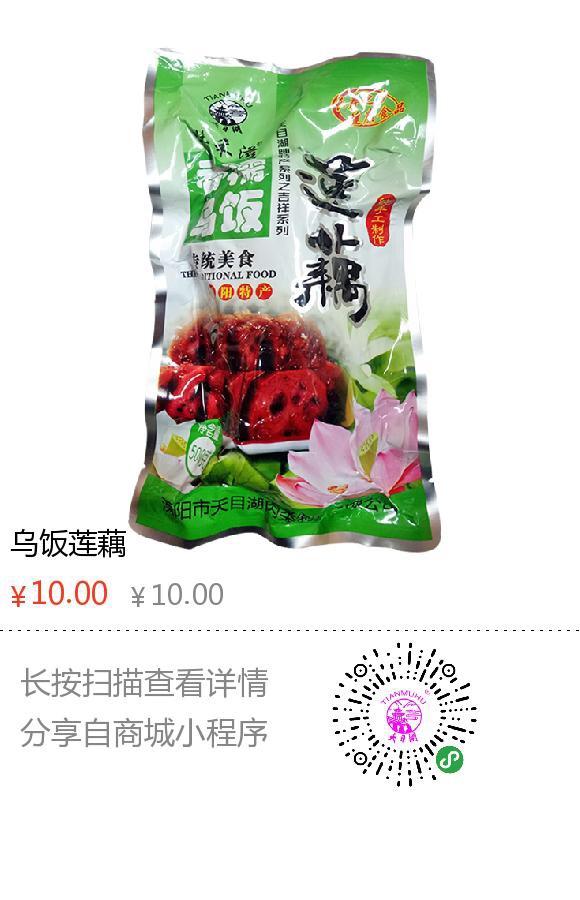 香糯乌饭莲藕