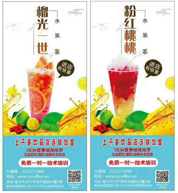 广西饮品技术培训