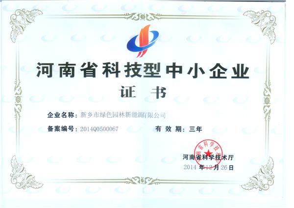 河南省科技型中小企业证书