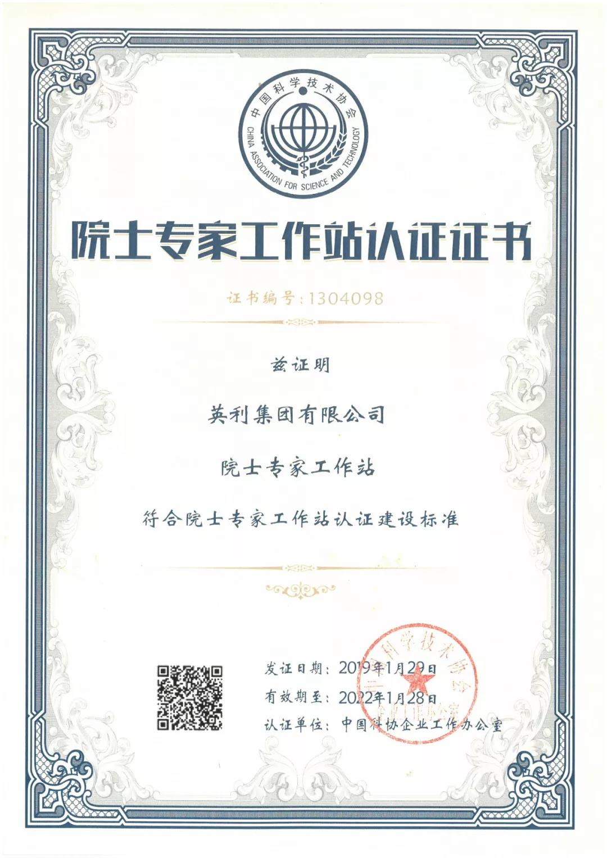 """""""英利院士专家工作站""""获中国科协建站标准认证"""