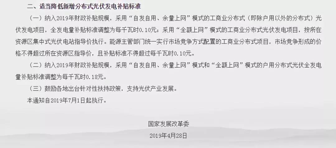权威发布 | 刚刚,国家发改委发布2019年万博下载上网电价