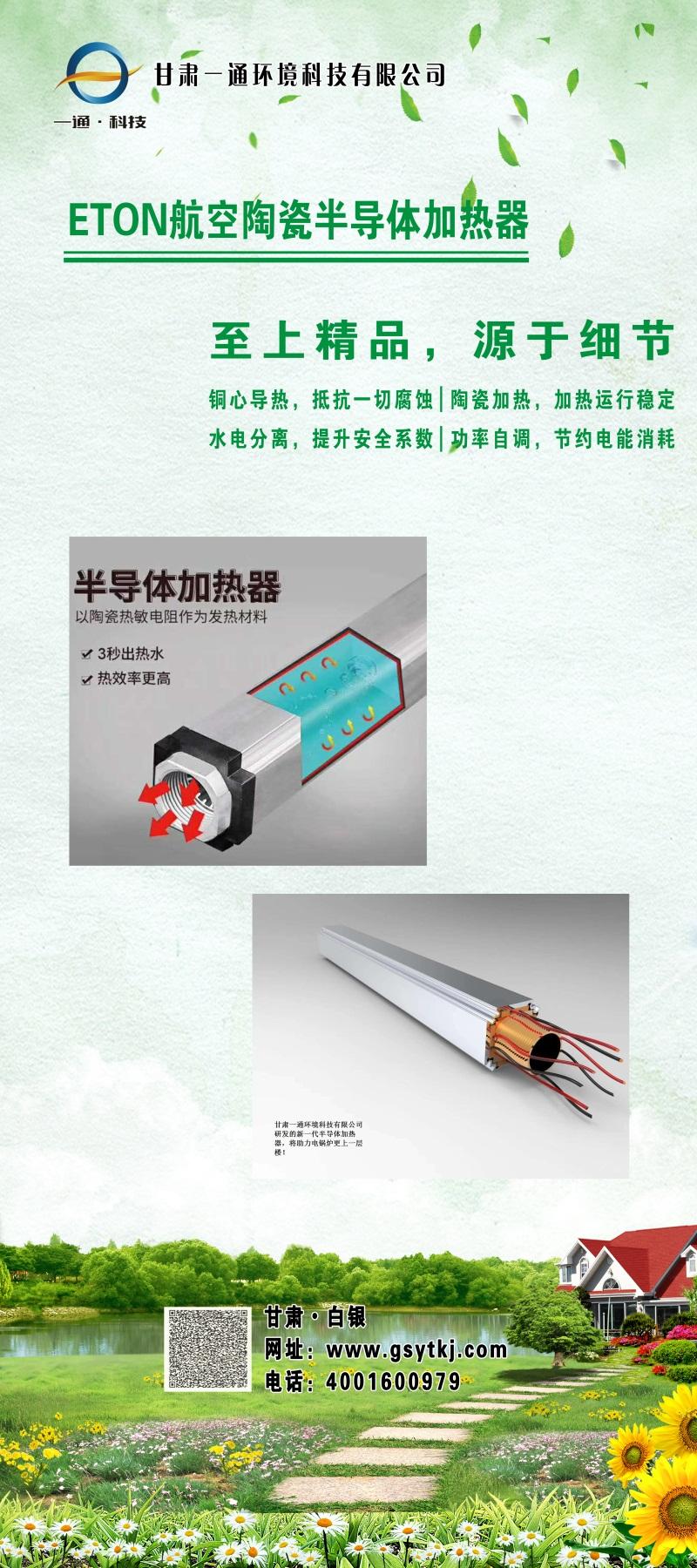ETON航空陶瓷半导体加热器