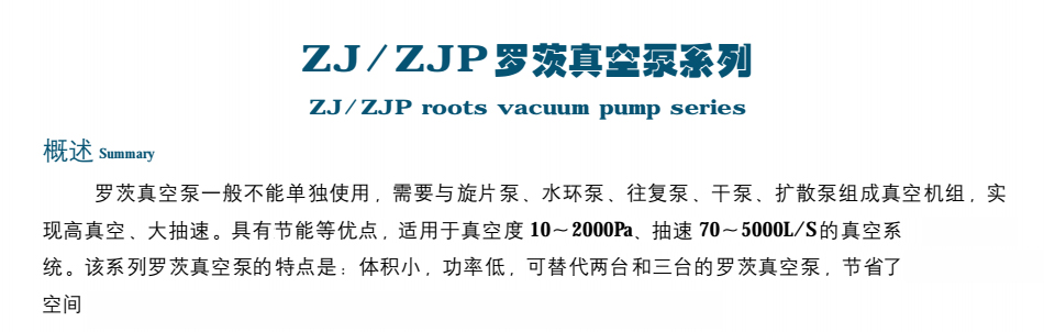 ZJ\ZJP系列罗茨真空泵