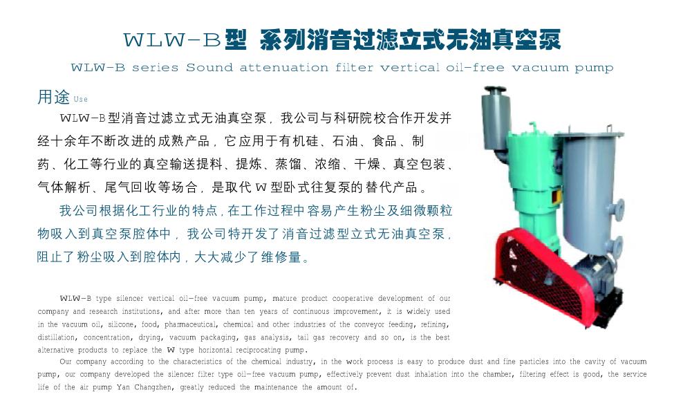W L W -B 型 系列消音过滤立式无油真空泵