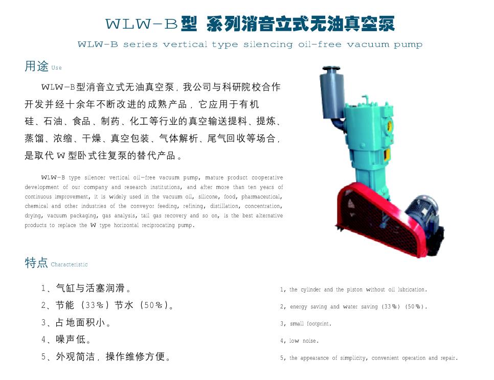 W L W -B 型 系列消音立式无油真空泵