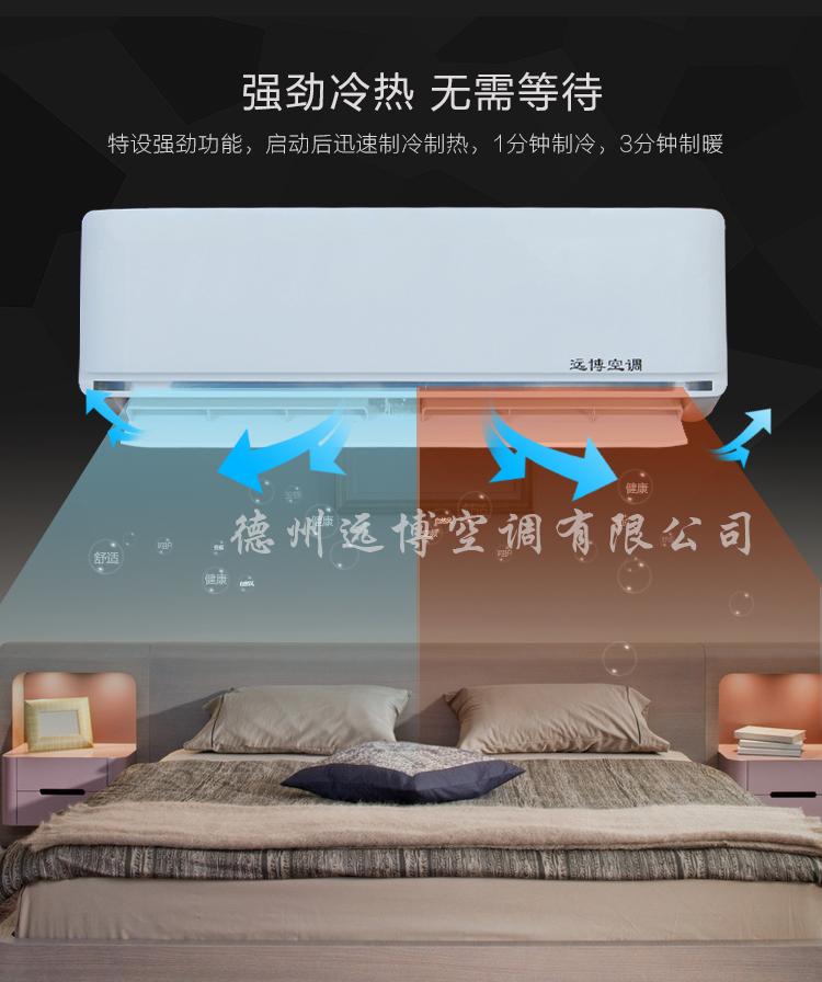 壁挂水温空调