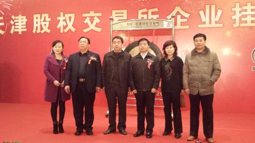 祝贺安阳天尊生物工程股份有限公司在天交所挂牌上市