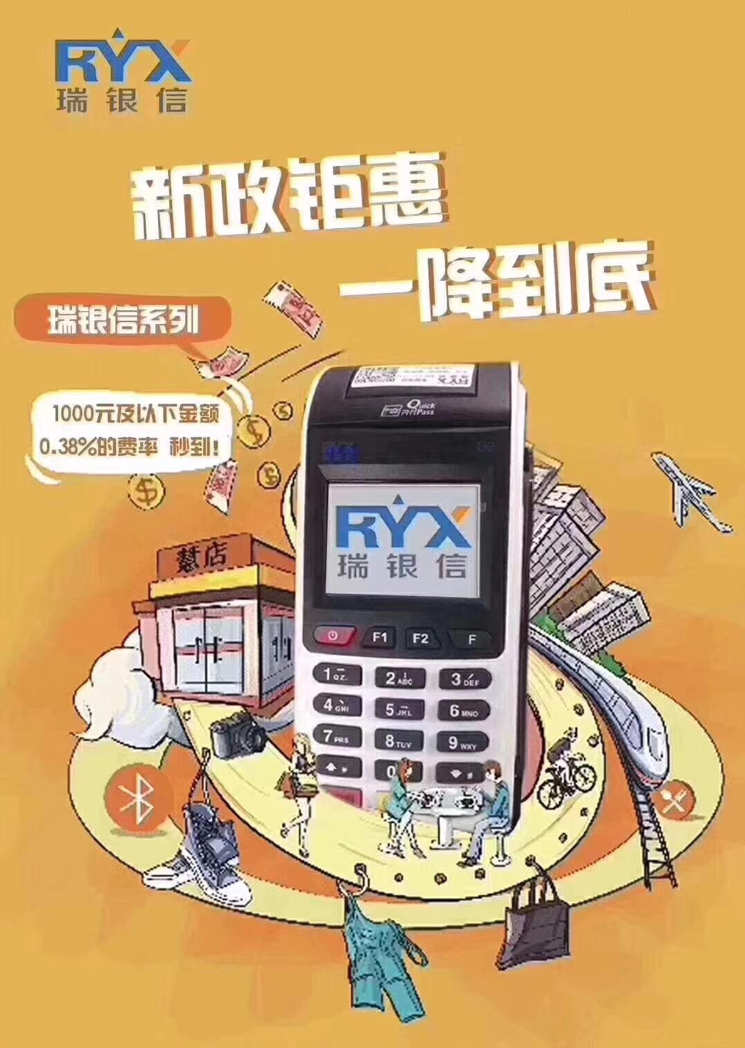 郑州东区手机pos机