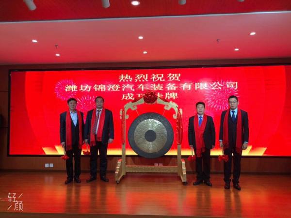 热烈祝贺潍坊135edf汽车装备有限公司再蓝海挂牌成功