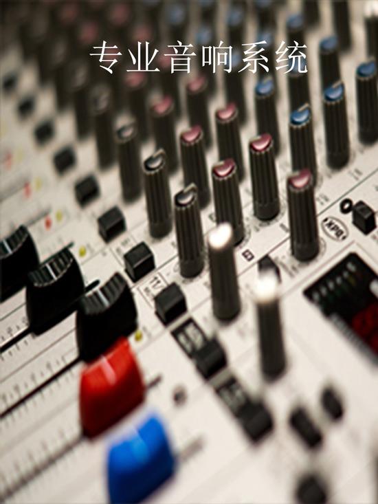 首页 > 专业音响系统 专业音响系统